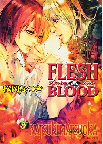 FLESH & BLOOD (14) (キャラ文庫)の詳細を見る