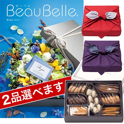 (2品選べる) BEAUBELLE (ボーベル) カタログギフト KIWI(キウイ)+帝国ホテルクッキー 詰め合わせセット【京都・風呂敷包み】 / 朱色(裏地:グレー)