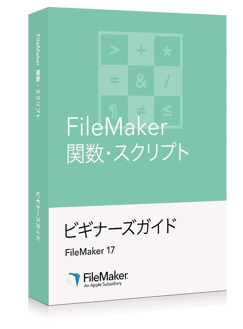 通信網取り囲む前にFileMaker 関数?スクリプト ビギナーズガイド