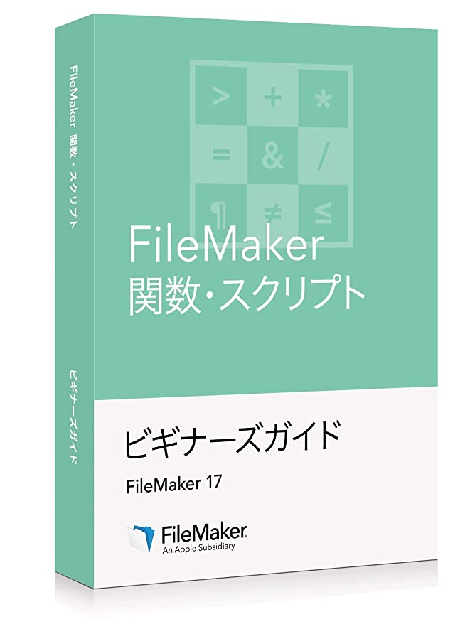 忘れっぽいおしゃれな実際FileMaker 関数?スクリプト ビギナーズガイド