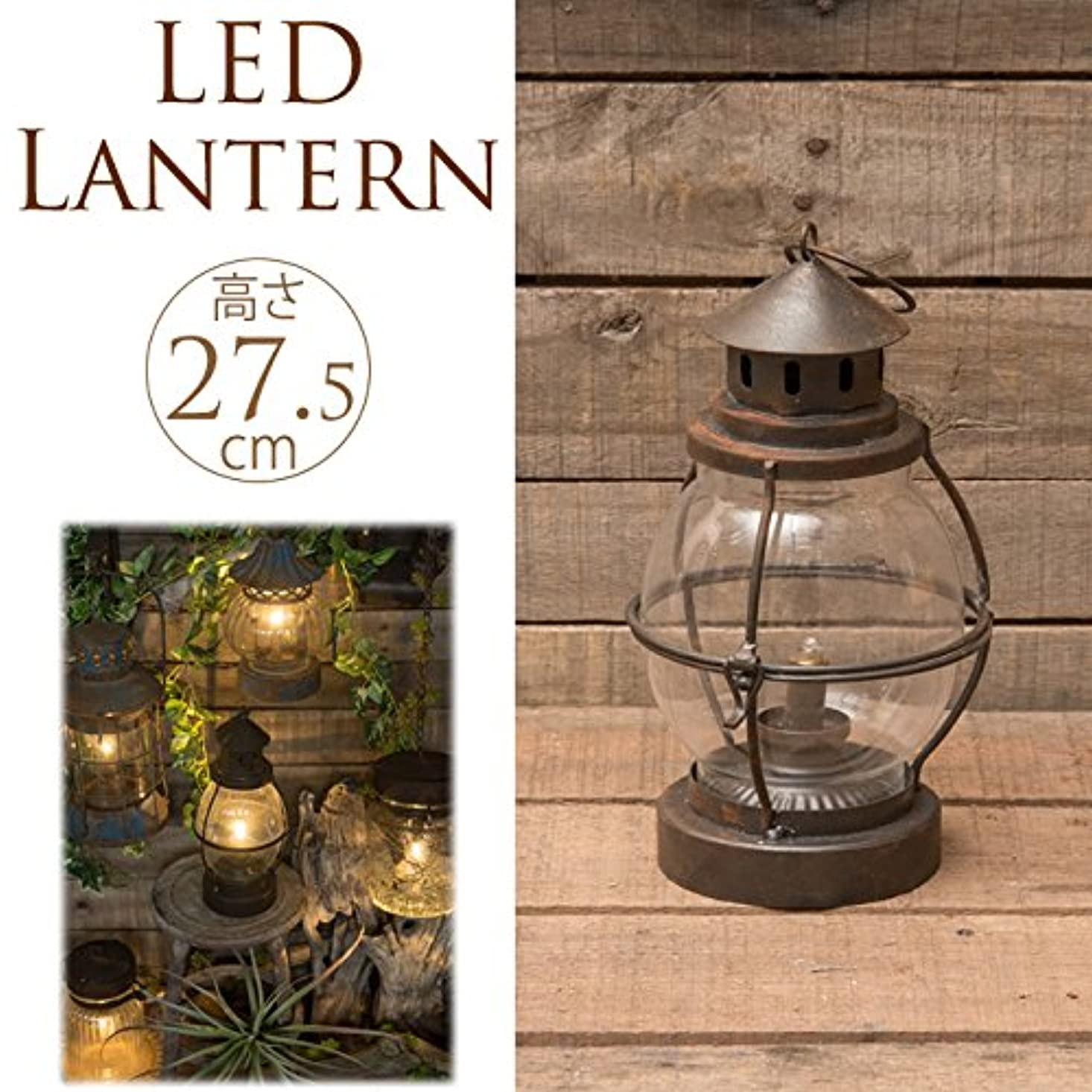 シマウマ硬さサンダルLEDカンテラ 高さ27.5cm ランタン LED アンティーク ランプ オーナメント インテリア ガーデン ガーデニング エクステリア