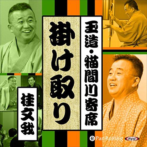 『【猫間川寄席ライブ】 掛け取り』のカバーアート
