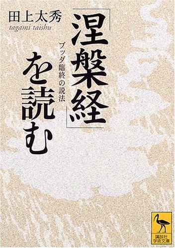 『涅槃経』を読む ブッダ臨終の説法 (講談社学術文庫)