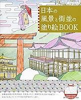 日本の風景と街並の塗り絵BOOK (ブティックムックno.1341)
