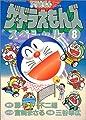 ザ・ドラえもんズスペシャル 8―ドラえもんゲームコミック (てんとう虫コミックススペシャル ドラえもんゲームコミック)