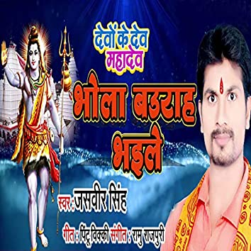 Bhola Baurah Bhaile - Single