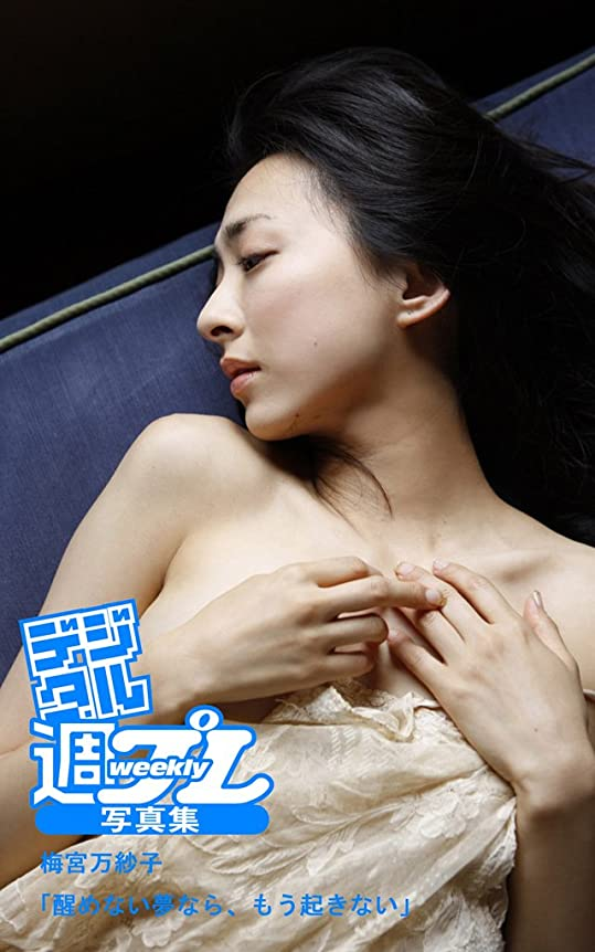 普及有望救援<デジタル週プレ写真集> 梅宮万紗子「醒めない夢なら、もう起きない」 週プレ PHOTO BOOK