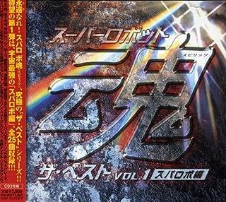スーパーロボット魂 ザ・ベスト Vol.1~スパロボ編~