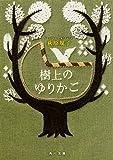 樹上のゆりかご (角川文庫)