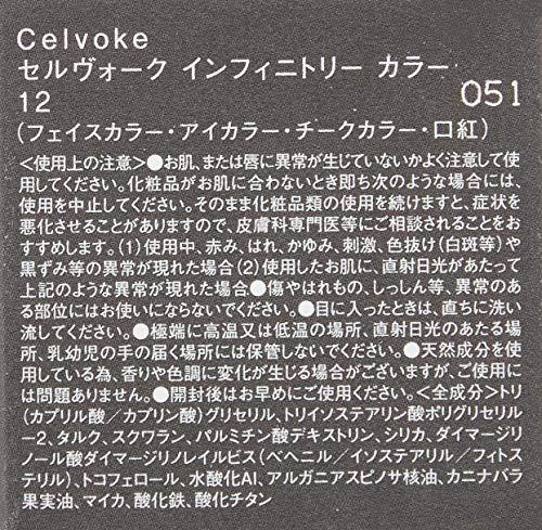 Celvoke(セルヴォーク)インフィニトリーカラーチーク12サンストーン10g