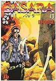 BASARA (13) (小学館文庫 たB 33)