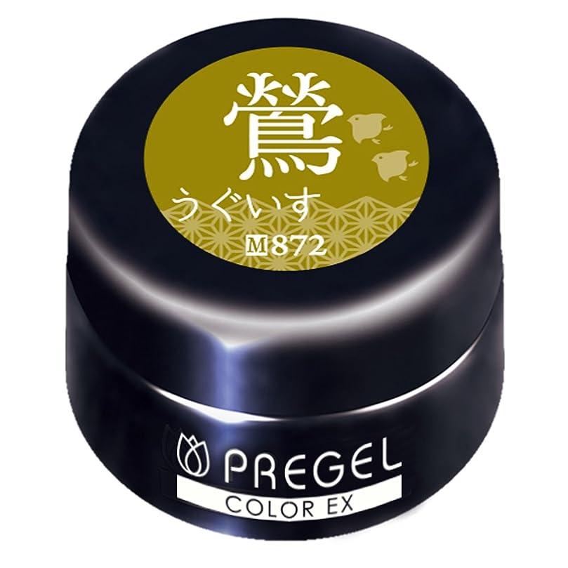 性的組かかわらずPRE GEL カラーEX 鶯872 3g UV/LED対応