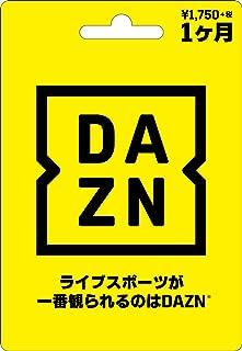 DAZNプリペイドカード 1ヶ月