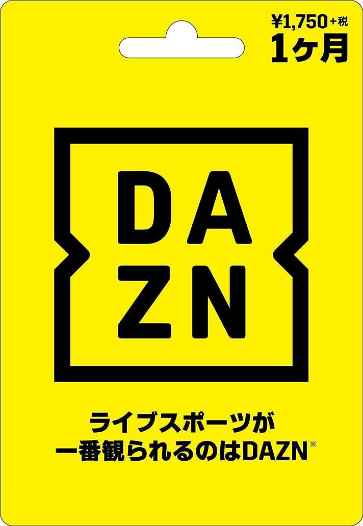 内訳子豚雰囲気DAZNプリペイドカード 1ヶ月