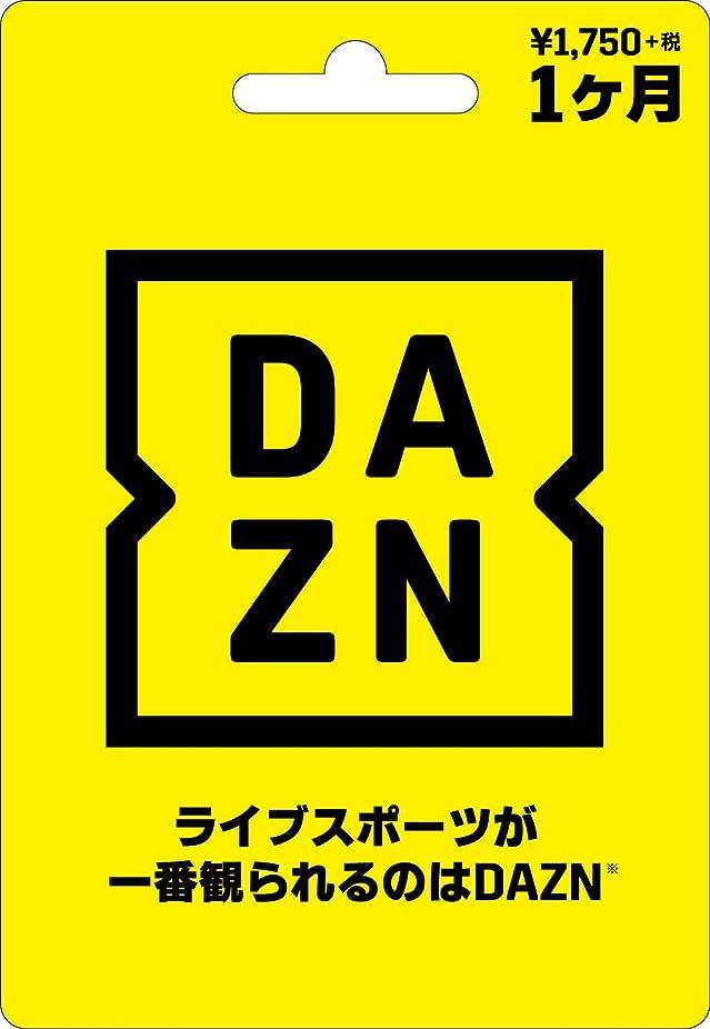 に変わる引き出し不正確DAZNプリペイドカード 1ヶ月