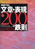 説得できる文章・表現200の鉄則 第3版