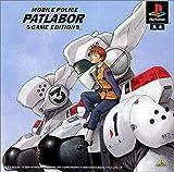 PATLABOR GAME EDITION