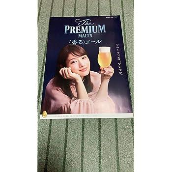 激カワ 非売品 石原さとみ プレモル 香るエール 大型B2広告ポスター PREMIUM MALT'S プレミアムモルツ