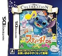 ディズニー セレブレーション・シリーズ スティッチ! DS オハナとリズムで大冒険