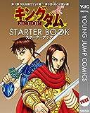 キングダム STARTER BOOK (ヤングジャンプコミックスDIGITAL)