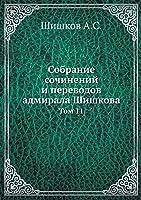Собрание сочинений и переводов адмирала &#1064: Том 11: Collected Works and Translations of Admiral Shishkov