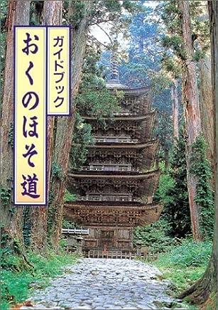 ガイドブック おくのほそ道 (マチュア選書)