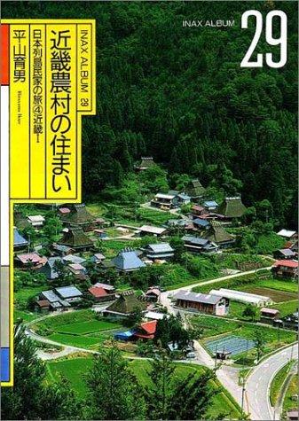近畿農村の住まい (INAX album―日本列島民家の旅 (29)) - 平山 育男, 入澤企画制作事務所