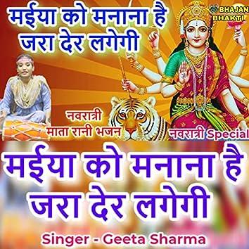 Maiya Ko Manana Hai Jara Der Lagegi (Hindi)
