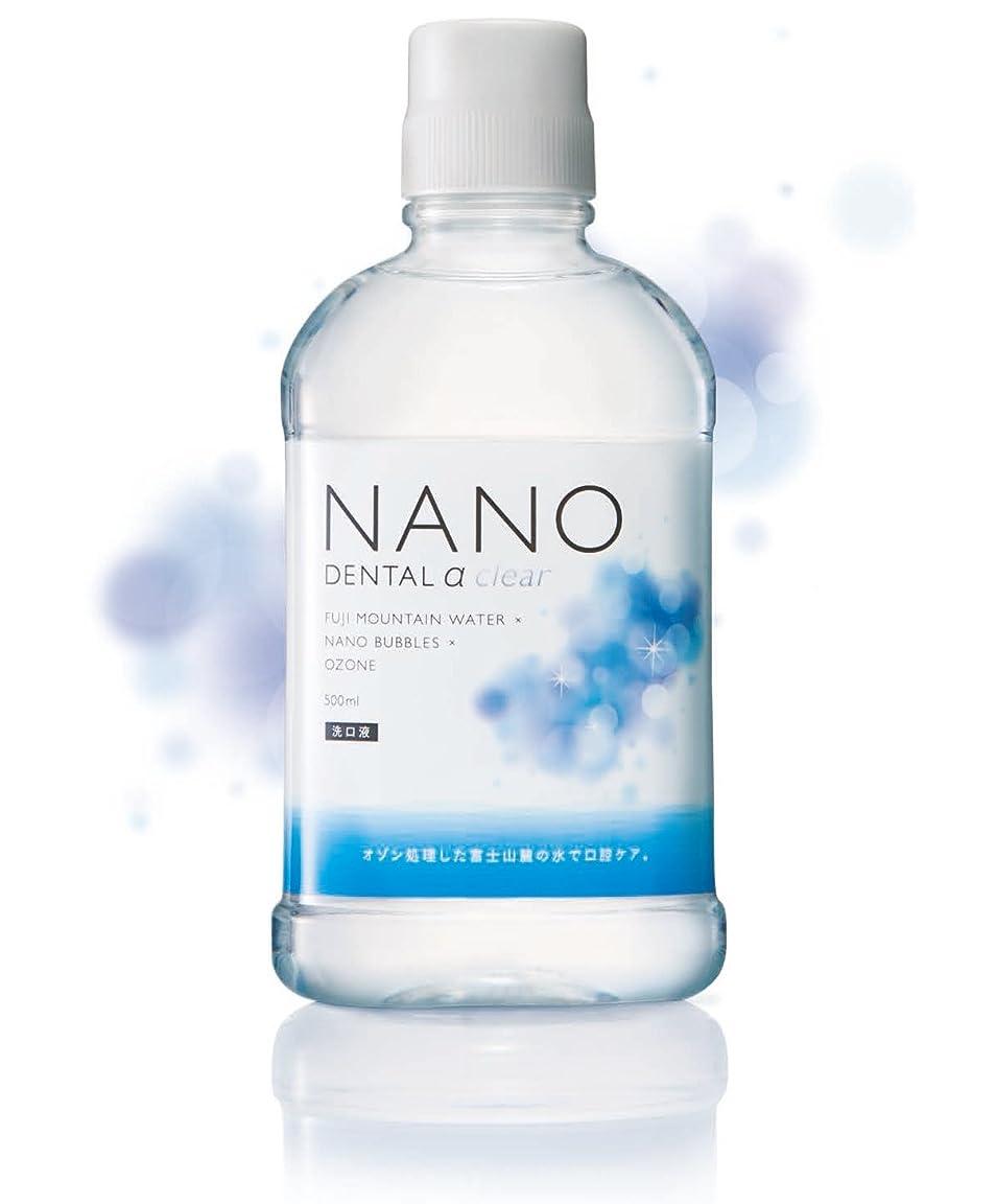 検出可能家柔らかさ無添加! ナノデンタルアルファ クリア NANODENTALα Clear 500mL オゾンナノバブルで歯周病?口臭予防