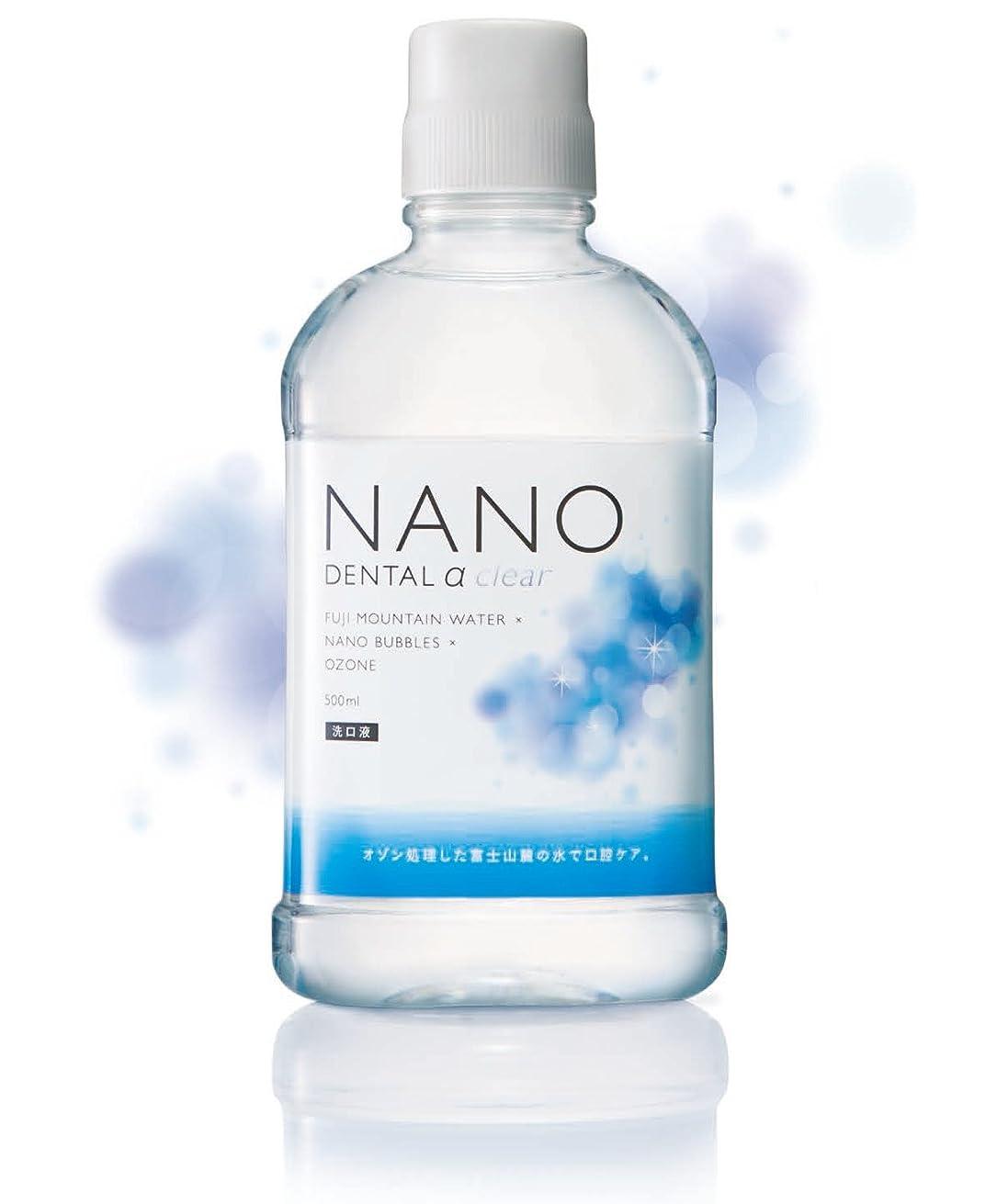 申し立てるサイクロプス起こる無添加! ナノデンタルアルファ クリア NANODENTALα Clear 500mL オゾンナノバブルで歯周病?口臭予防