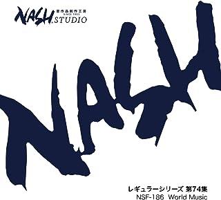 World Music (NSF-186 / レギュラーシリーズ 第74集)