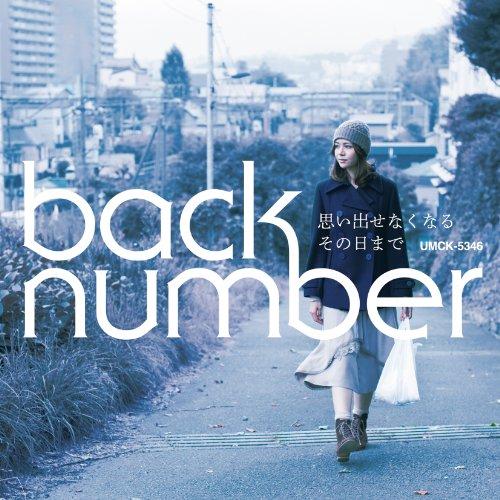 backnumber「幸せ」が切なすぎる!彼の幸せを一番に想う女性の心境と歌詞の意味を紐解くの画像