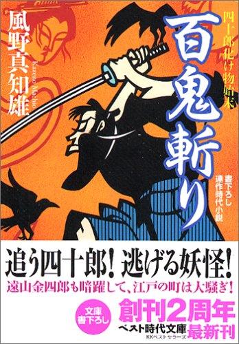百鬼斬り―四十郎 化け物始末 (ベスト時代文庫)