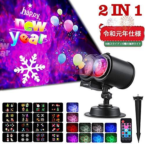 2019年更新版 プロジェクターライト LEDクリスマスライト 投影ランプ インテリアライト クリスマス/ハロウ...