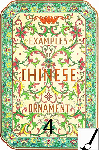 Examples of Chinese ornament 4/5 (Chinese Pattern  P.R) (English Edition)
