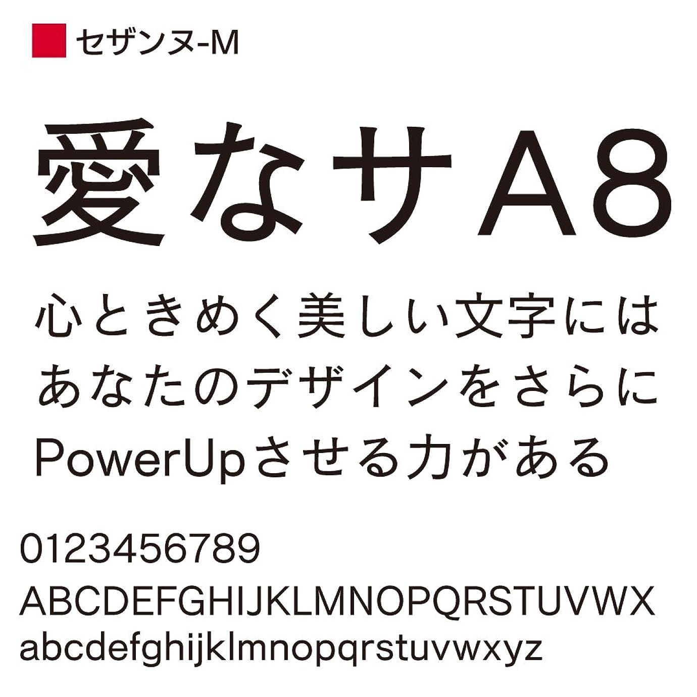 支援驚いたセーブOpenType セザンヌ Pro-M for Mac [ダウンロード]