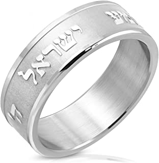 My Daily Styles Stainless Steel Silver-Tone Hebrew Prayer Sh'ma Shema Israel Ring Band