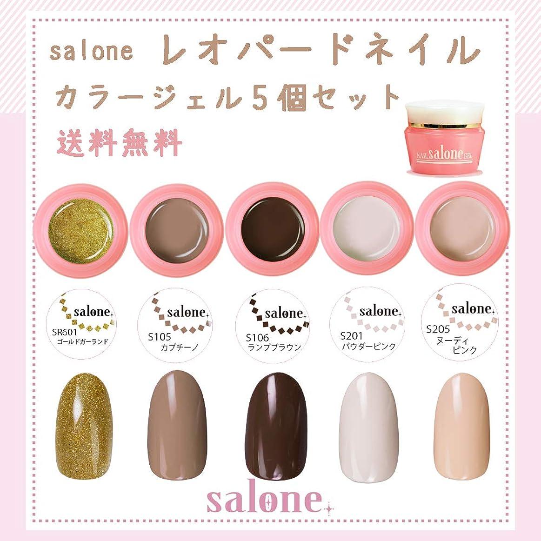 怒っているやろう落ち着かない【送料無料 日本製】Salone レオパードネイルカラージェル5個セット 暖かく大人可愛いアニマル柄ネイルカラー