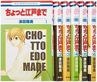 ちょっと江戸まで 全6巻 完結セット(花とゆめコミックス)