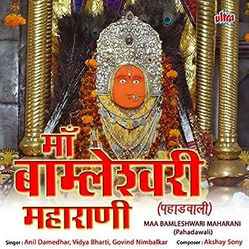 Maa Bamleshwari Maharani Pahadawali