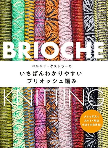 ベルンド・ケストラーのいちばんわかりやすいブリオッシュ編み