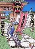 WARAKADO―笑門― 笑う門には福来たる(2) (ビッグコミックス)