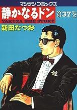 表紙: 静かなるドン37 | 新田 たつお