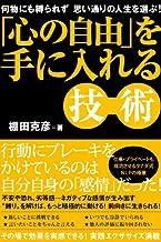 表紙: 「心の自由」を手に入れる技術 | 棚田 克彦