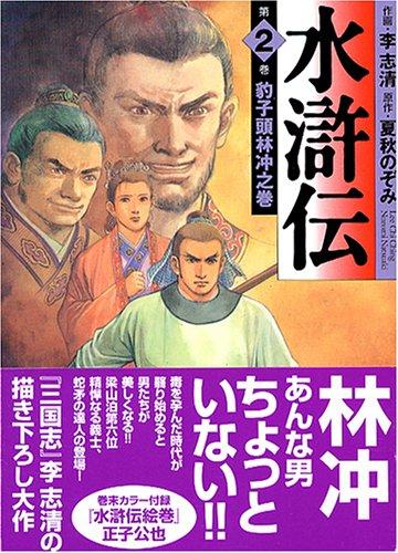 水滸伝 (2) (MF文庫)