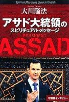 アサド大統領のスピリチュアル・メッセージ (OR books)