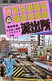 こちら葛飾区亀有公園前派出所 86 (ジャンプコミックス)