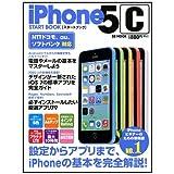 iPhone 5c スタートブック (SB MOOK)