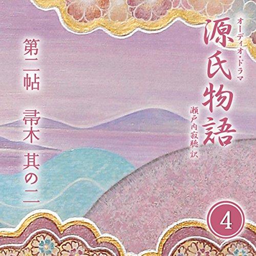 『源氏物語 瀬戸内寂聴 訳 第二帖 帚木 (其の二)』のカバーアート