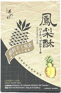 SHU SHIN Pineapple Cake (Original) (250g/10pcs) Best Taiwanese Gift - SHU SHIN - Fresh Stock-Taiwan food - Pineapple Cake